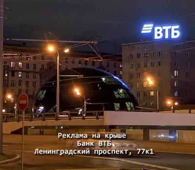 Крышные установки реклама на крыше Банк ВТБ в Москве