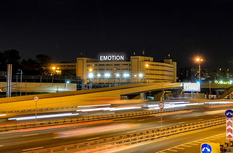 7-я Кожуховская ул. 15, размещение рекламы на крыше здания, вид с ТТК по направлению в сторону м. Автозаводская фото 2 (ночь)
