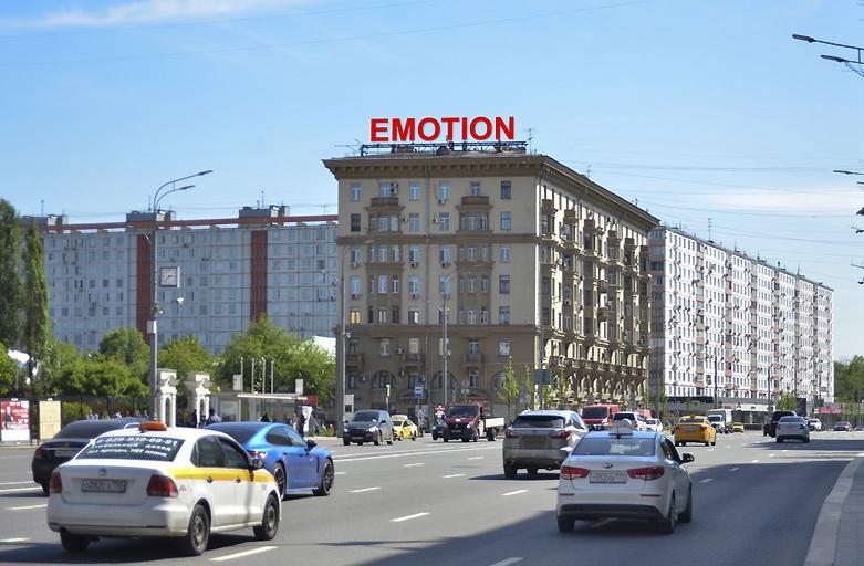 5. Земляной Вал, дом 39, реклама на крыше здания, вид с Садового кольца - внутренняя сторона, фото 1 (день)