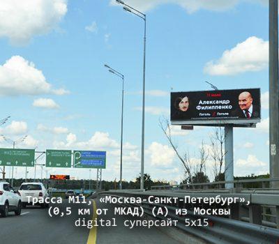 Трасса М11 «Москва-Санкт-Петербург» (А) из Москвы digital экран 5х15