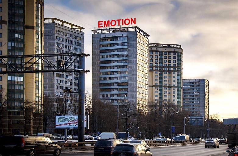 Ленинградское шоссе, 120 реклама на крыше, размещение, вид с Ленинградского шоссе, по направлению в центр, фото 1 (день)