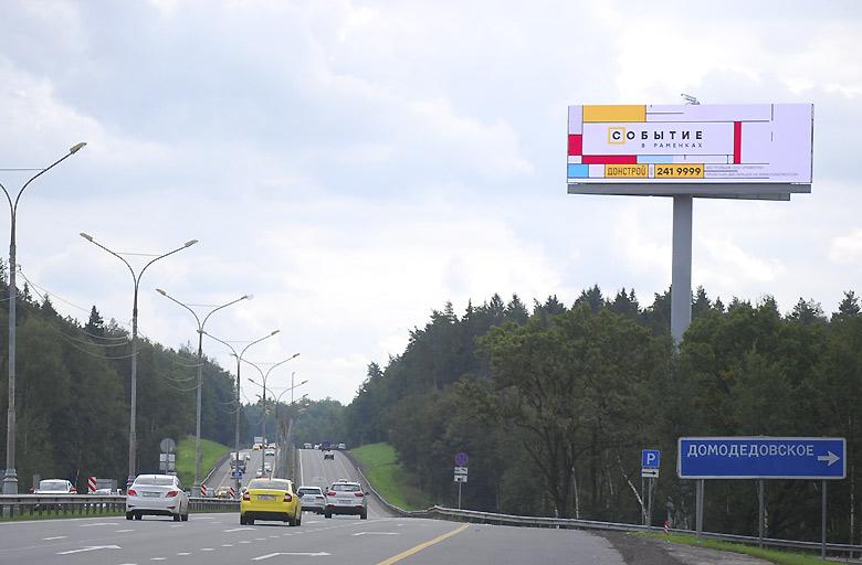 Домодедовская трасса, А105 «Москва- а/п. Домодедово», 40км., из Москвы (А) диджитал суперсайт 5х15