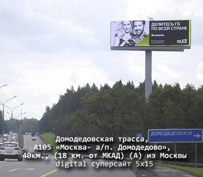 Домодедовская трасса, А105 «Москва- а/п. Домодедово», 40км., (18 км. от МКАД) (А) из Москвы диджитал | digital экран 5х15