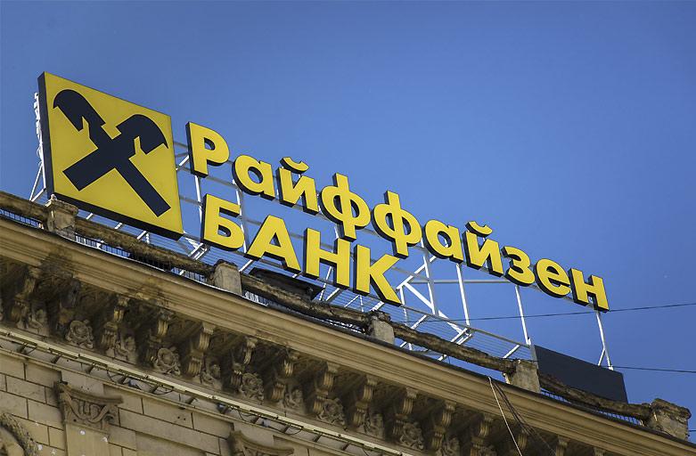 Крышная установка в Москве АО «Райффайзенбанк» | AO Raiffeisenbank, фото 4