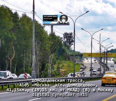 Домодедовская трасса, А105 «Москва- а/п. Домодедово», 41,15км., (19,15 км. от МКАД) (B) в Москву digital суперсайт 5x15