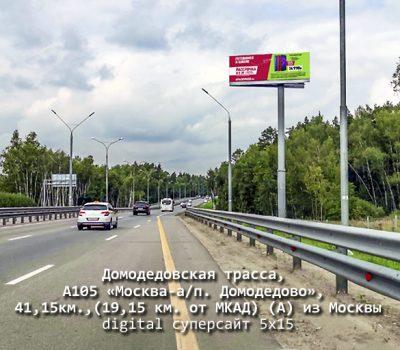 Домодедовская трасса, А105 «Москва-а/п. Домодедово», 41,15км., (19,15 км. от МКАД) (А) из Москвы digital суперсайт 5х15
