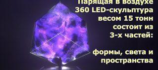 Парящая в воздухе 360 LED-скульптура весом 15 тонн состоит из 3-х частей: Формы Света и Пространства