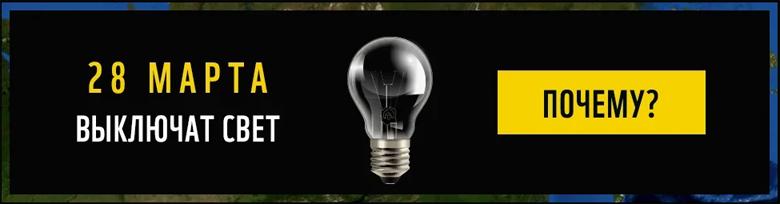 28 Марта выключат свет Почему ? - 60.wwf.ru