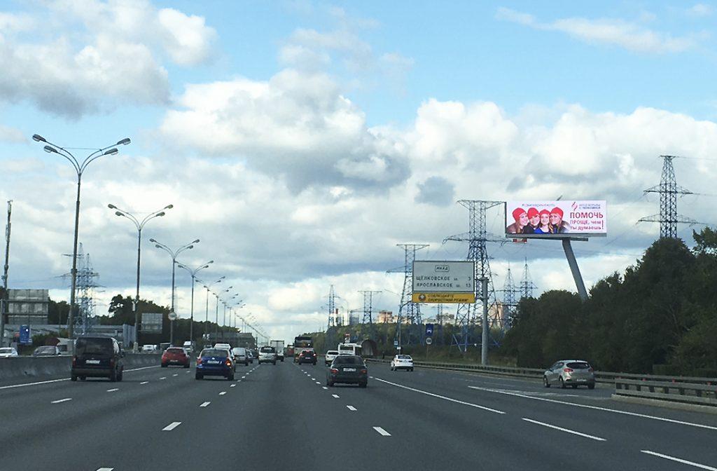 МКАД 0 км., съезд с ш. Энтузиастов в сторону Щелковского шоссе (А) внешнее