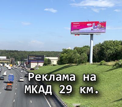 МКАД 29 км между Симферопольское ш. — М-4 Дон