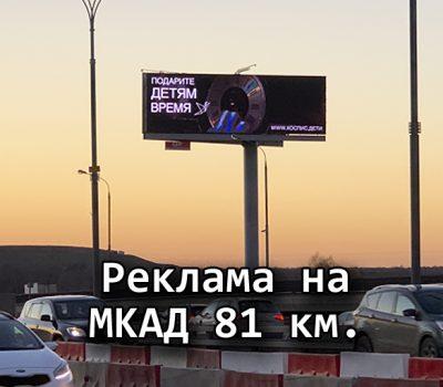 МКАД 81 км., выезд с Дмитровского шоссе в сторону Ленинградского шоссе (A) внешнее ТЦ РИО