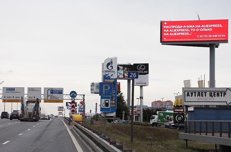 МКАД 27 км., между М4 Дон и Каширское ш., (А) внешнее