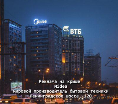 Крышные установки реклама на крыше Midea Банк ВТБ в Москве