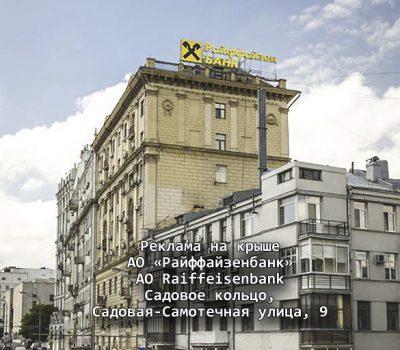 Крышная установка в Москве АО «Райффайзенбанк» | AO Raiffeisenbank