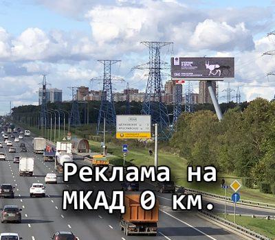 МКАД 0 км., съезд с ш. Энтузиастов в сторону Щелковского шоссе (А)