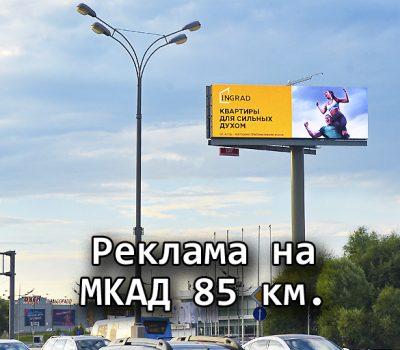 МКАД 85 км., съезд на Алтуфьевское ш. в сторону Дмитровского ш. (А)