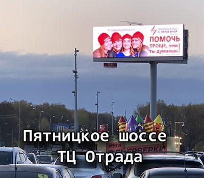 Пятницкое шоссе, Р111, 7 км., ТЦ Отрада , (6 км от МКАД) (А) из Москвы ТЦ Отрада