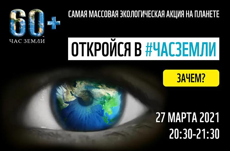 Официальный баннер Часа Земли 2021
